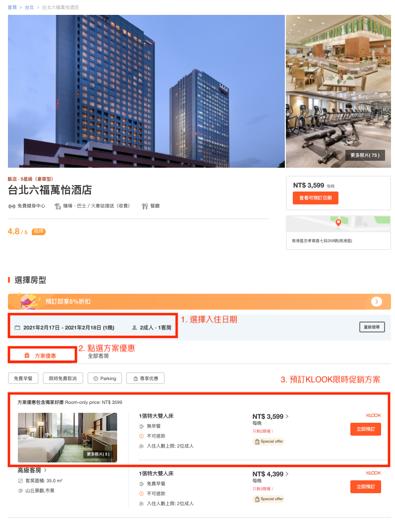 【台北寒舍艾美酒店】19折,「限時72HRの飯店快閃促銷」來襲!
