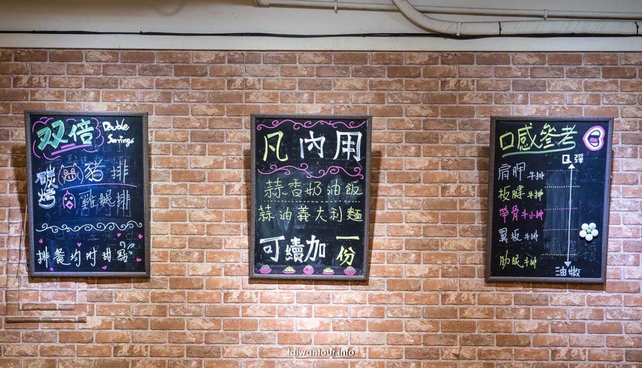 【十月初二火烤牛排】汐止車站平價美食餐廳推薦