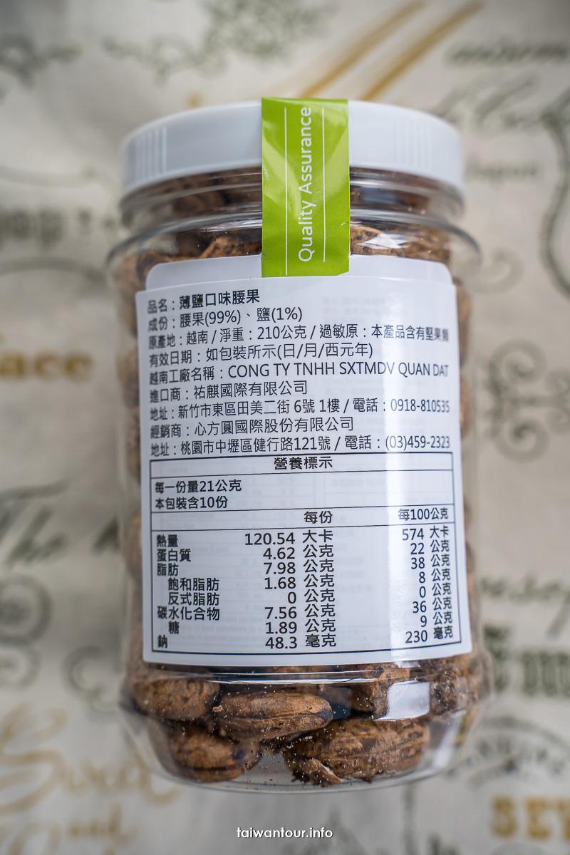 【綠⽲苑】桃園伴手禮越南頂級腰果禮盒推薦宅配