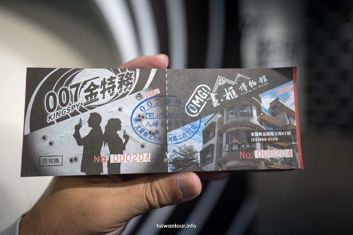 【宜蘭金特務007】2021五結鄉室內新景點親子必玩第一站門票.停車