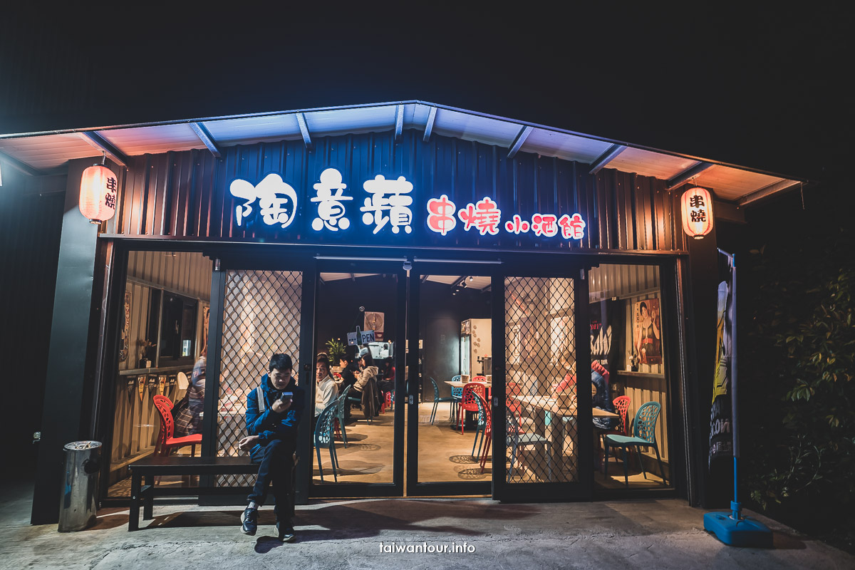 【陶意蘋串燒小酒館】宜蘭冬山鄉推薦居酒屋消夜美食餐廳