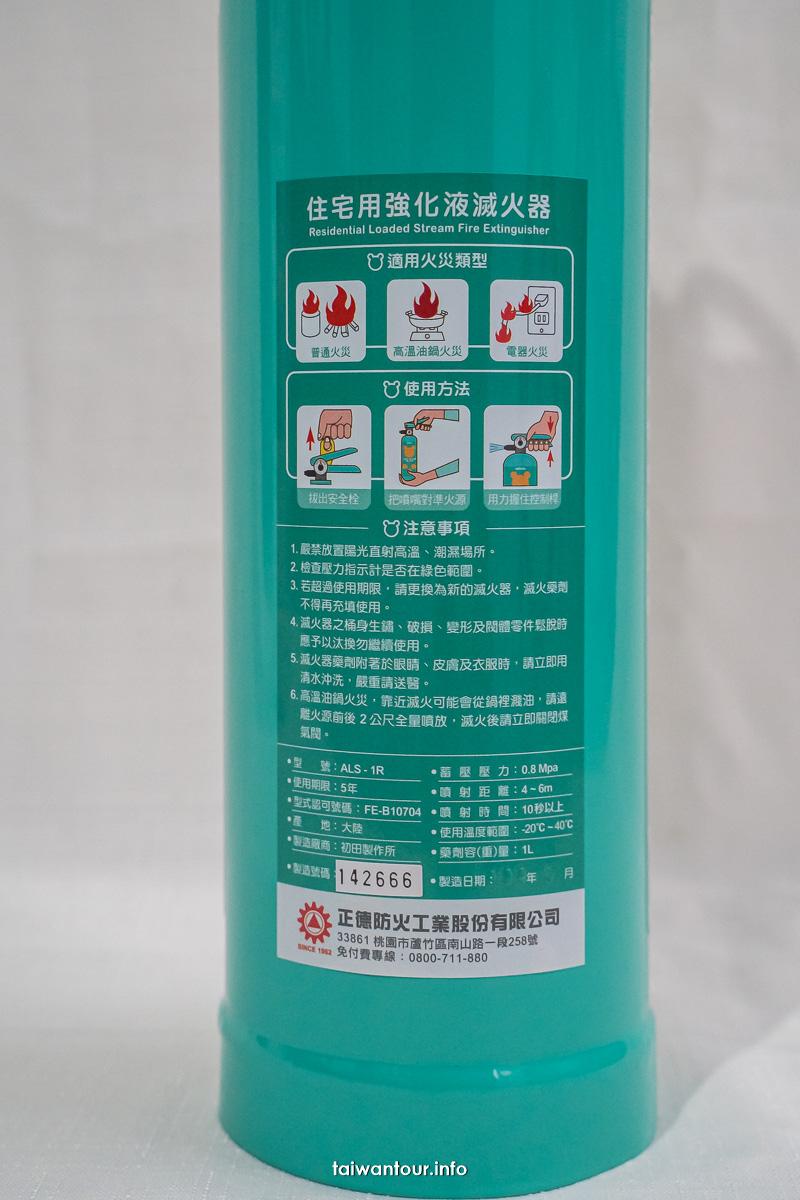 【KUMA 熊強化液滅火器】家用滅火器推薦