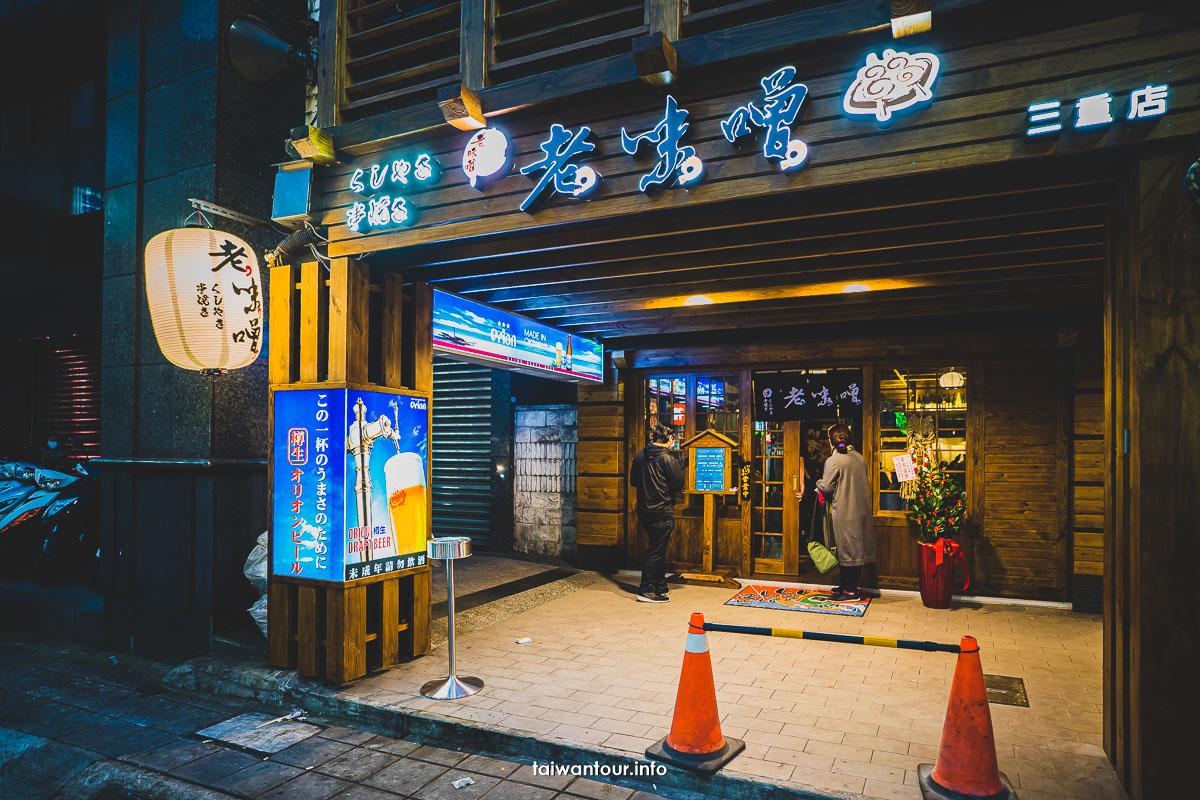 【老味噌居酒屋】三重美食消夜日式料理推薦