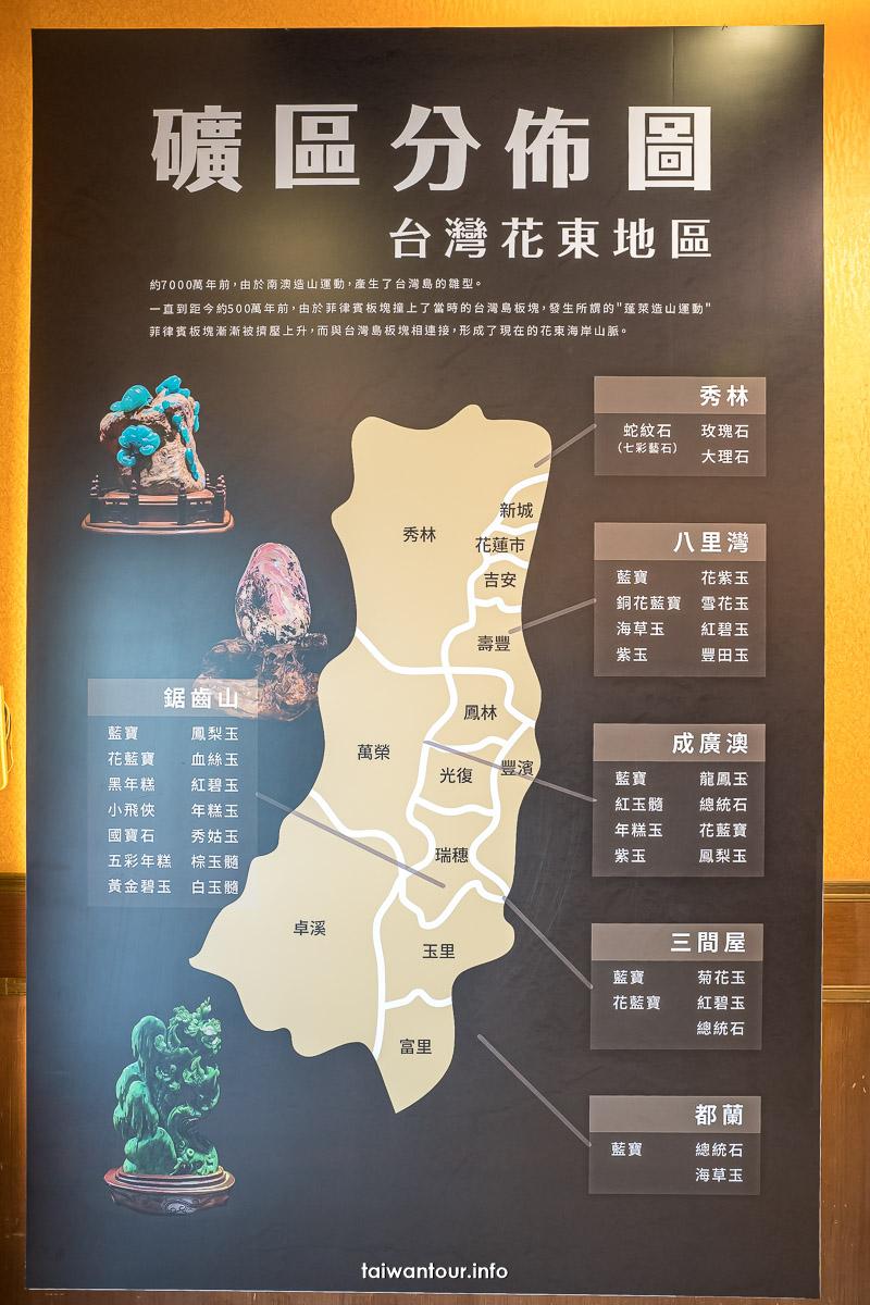 【天億寶石博物館】花蓮玉石DIY觀光工廠親子景點推薦