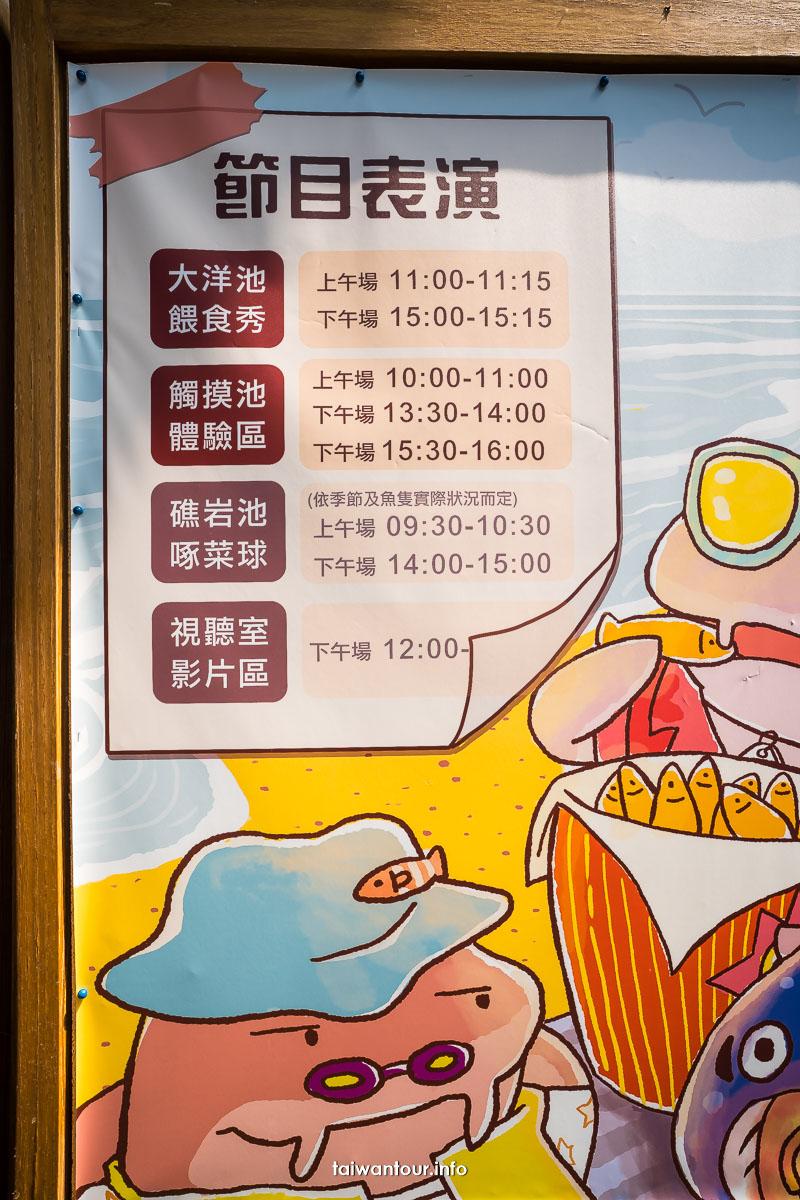 【澎湖水族館】親子景點門票優惠.值得去嗎.交通