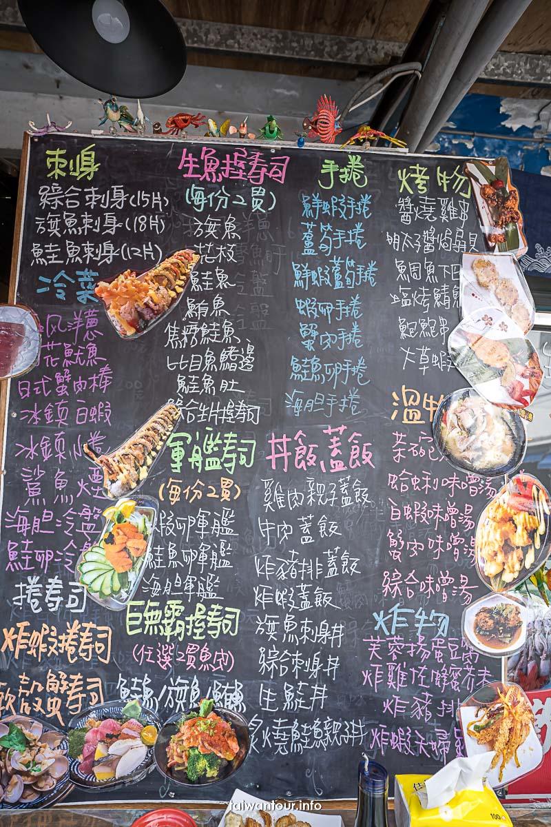 【海越魚行日式居食料理】花蓮瑞穗美食推薦壽司.菜單