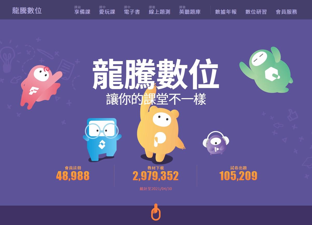 【停課不停學】台北酷客雲居家線上學習