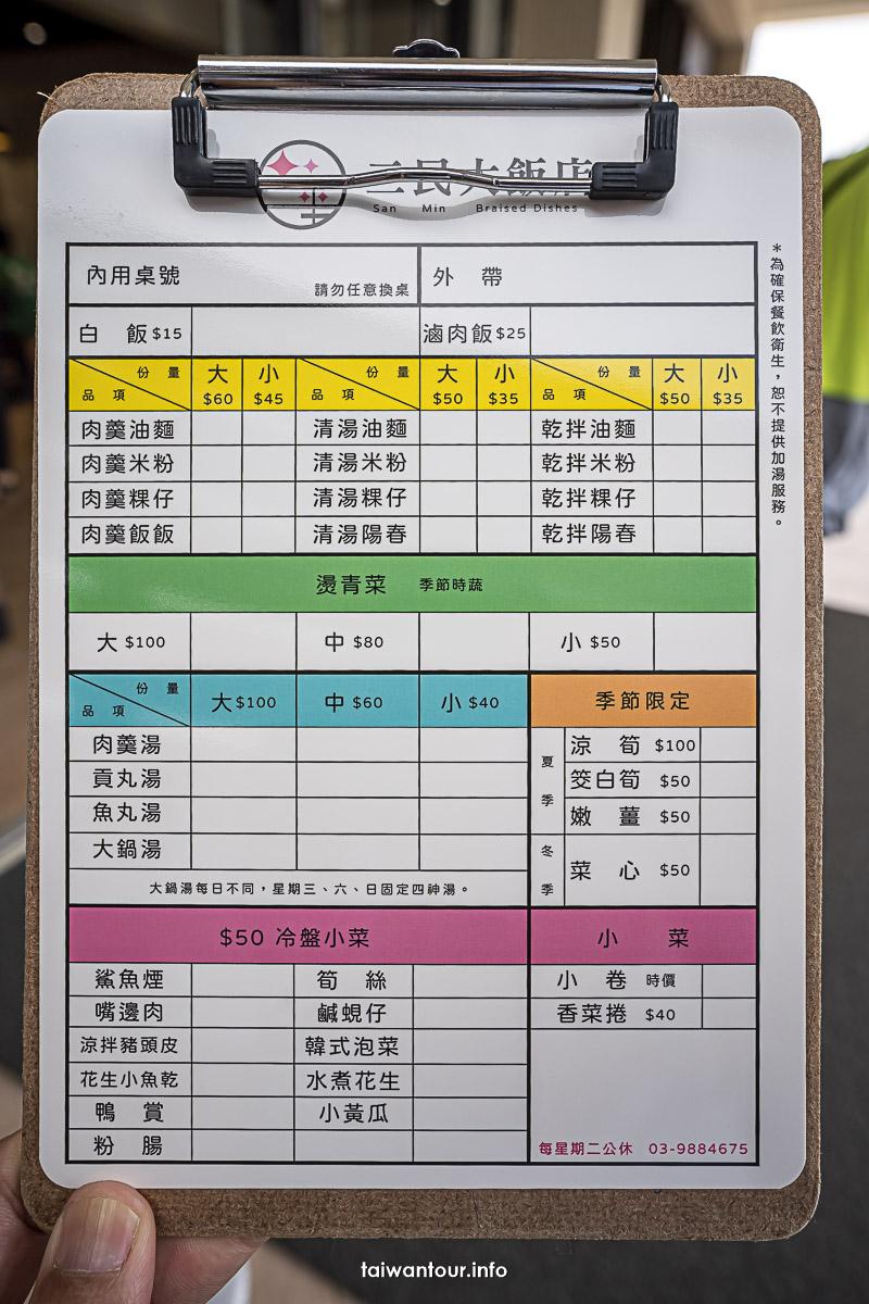 【三民大飯店】宜蘭礁溪滷味小吃推薦新地址停車