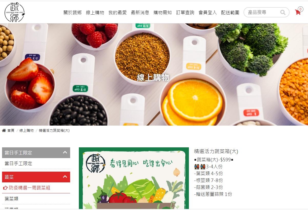【全台有機蔬菜宅配推薦】農會/小農/有機農產.蔬果箱.蔬菜箱總覽