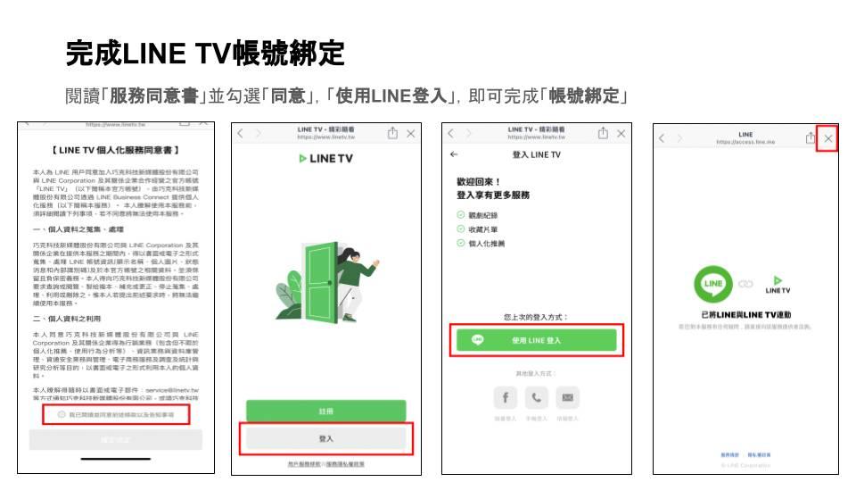 【防疫宅家追劇當英雄】你防疫,LINE TV請你30天免費追劇無限看