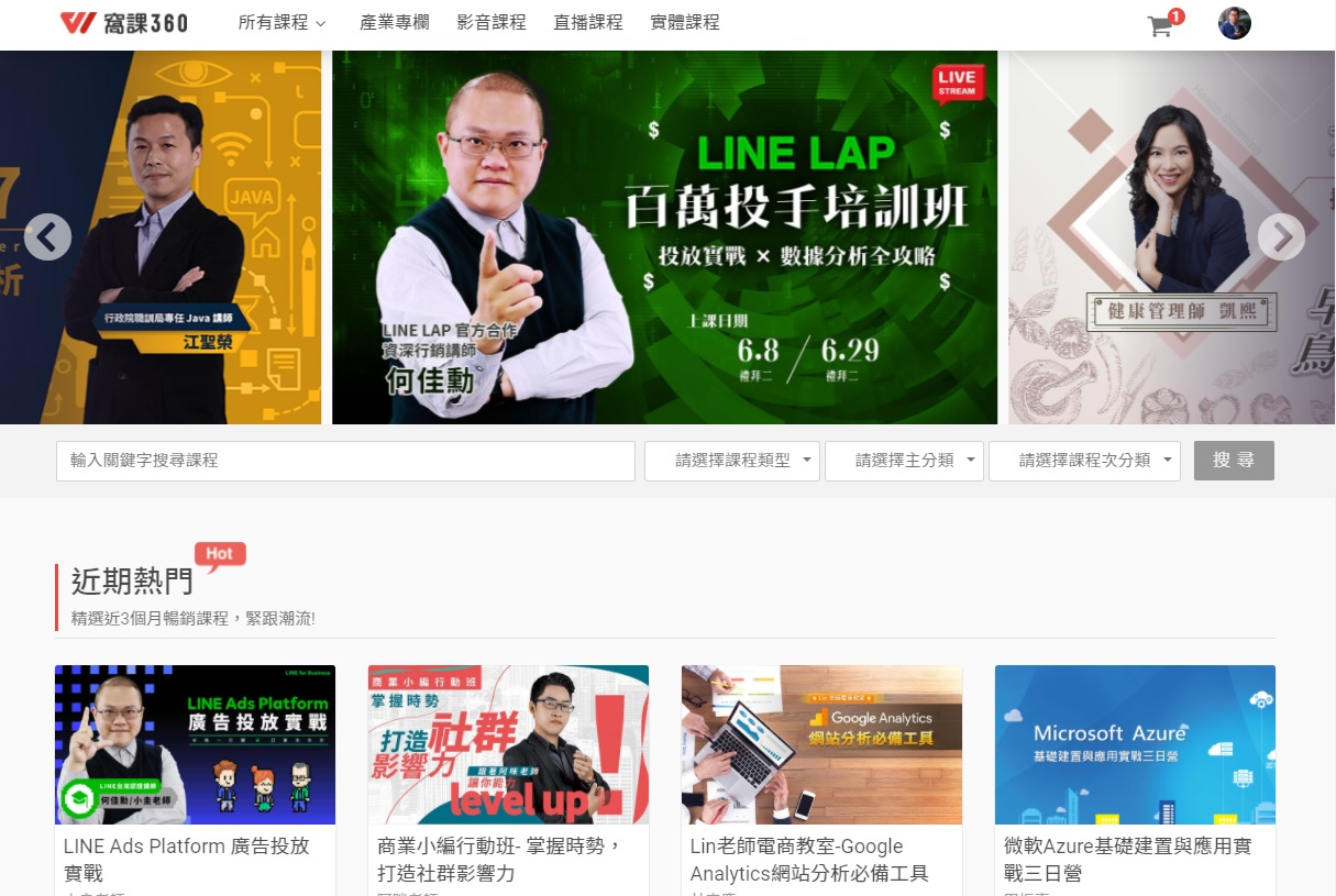 【窩課360】網路線上行銷FB廣告免費課程