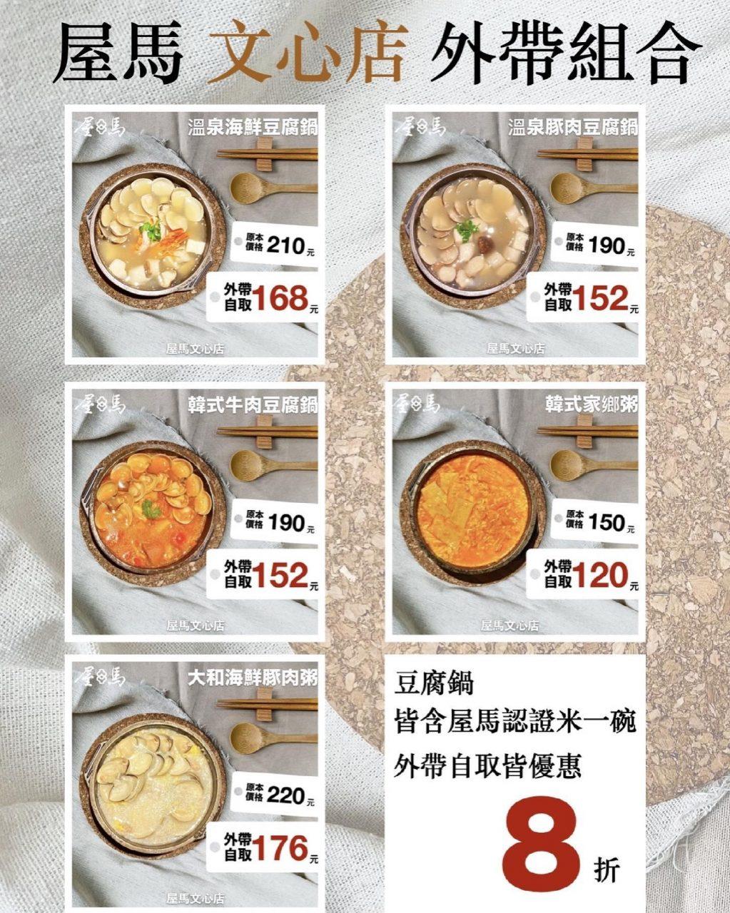 【外帶餐廳推薦】盤點全台最優惠前十名外帶套餐菜單