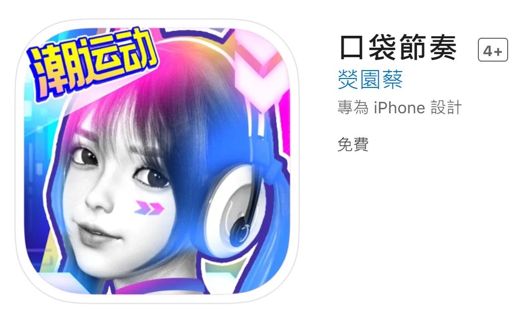 【口袋節奏APP】在家運動跳舞親子放電免費手機遊戲ios