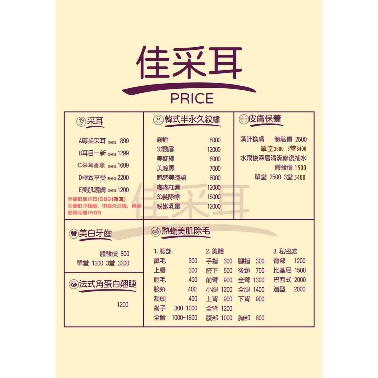【佳采耳皮膚保養】台北半永久紋繡.除毛.掏(採)耳.推薦