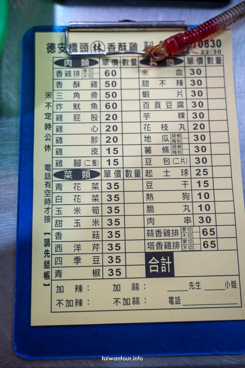 【德安橋頭林家香酥雞排】花蓮晚餐.消夜美食推薦(在地人推薦)