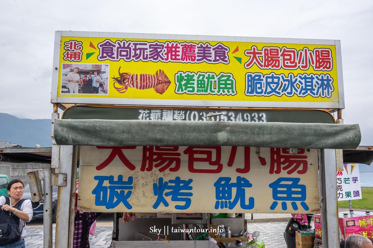 【七星潭北埔大腸包小腸】烤魷魚食尚玩家推薦.下午茶小吃