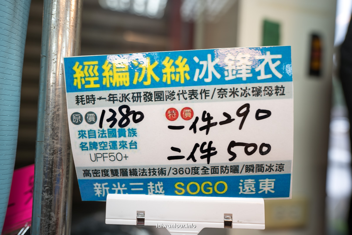 【2021桃園特賣會1折起】中壢廠拍.台灣製.美國棉.冰鋒衣