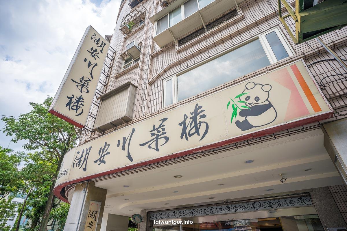 【湖安川菜樓】內湖美食聚餐宴會推薦.菜單.西湖站
