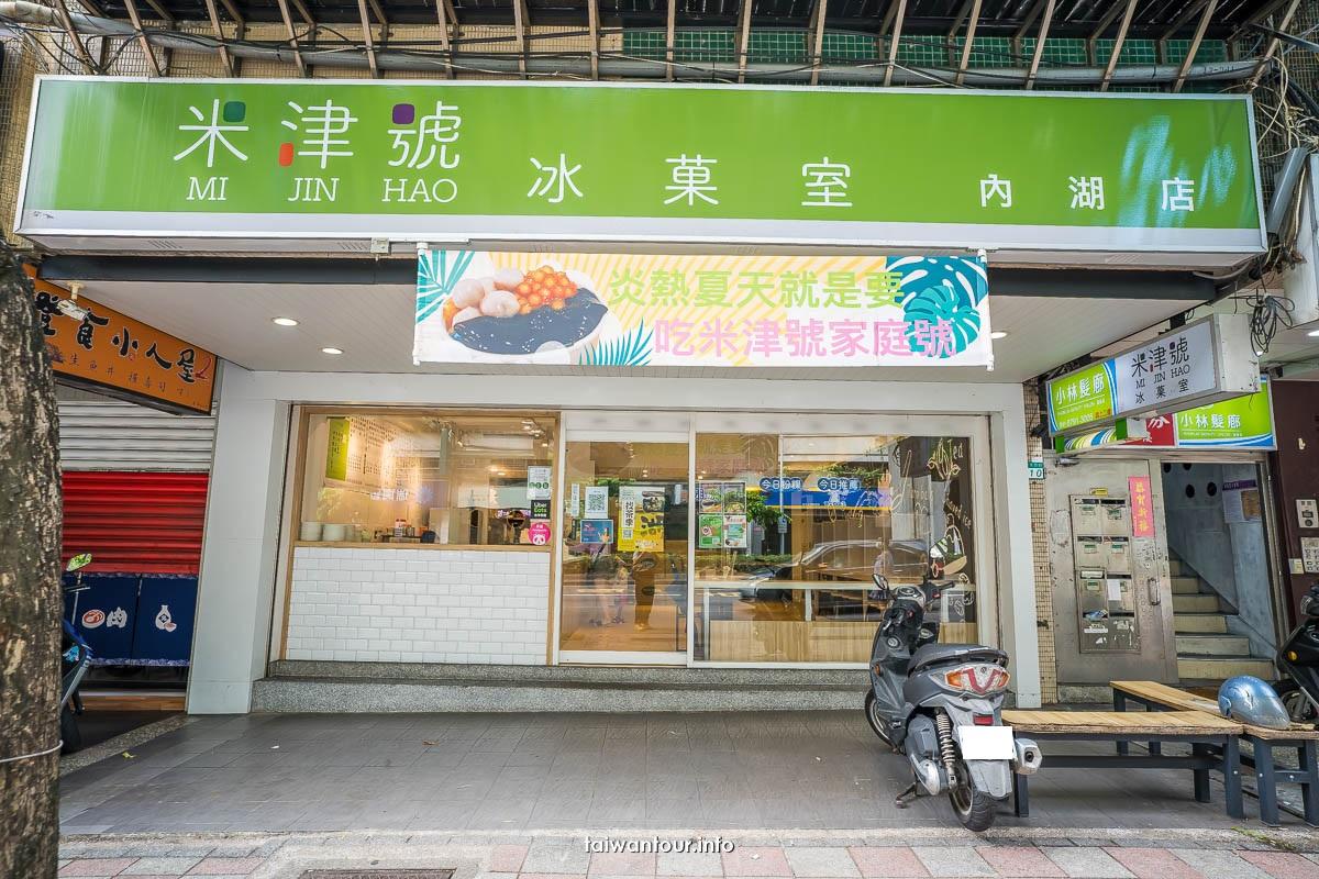 【2021西湖找茶季】西湖商圈搜好康店家優惠推薦