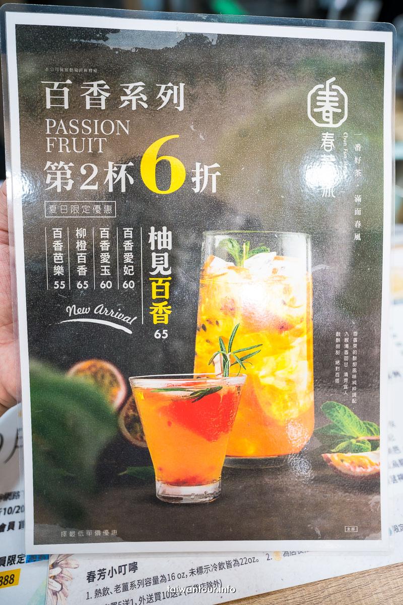 【春芳號台北莊敬店】TOP飲料推薦菜單